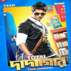 Total Dadagiri (2018)